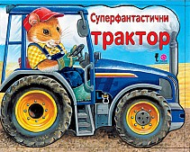 SUPERFANTASTIČNI TRAKTOR
